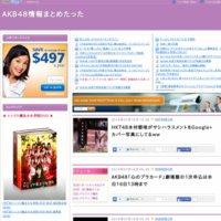 AKB48情報まとめたった